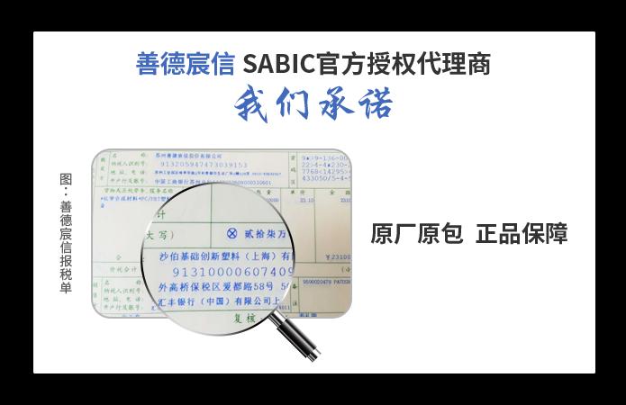 Sabic代理