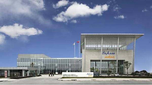 沙特基础工业公司(SABIC)