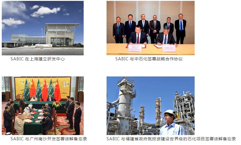 SABIC 近几年来在中国投资举措不断