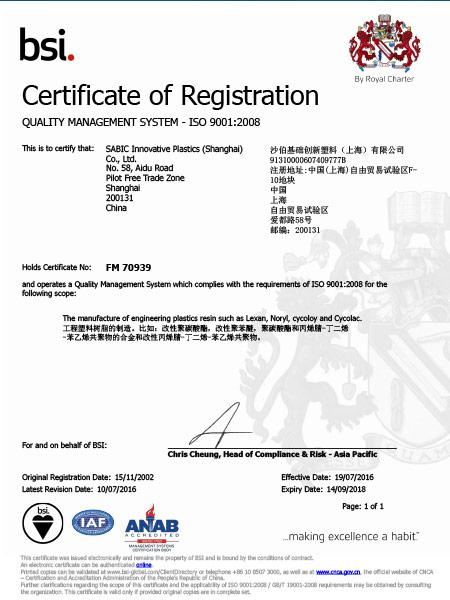 ISO9001-2008_certificate_2016~2018